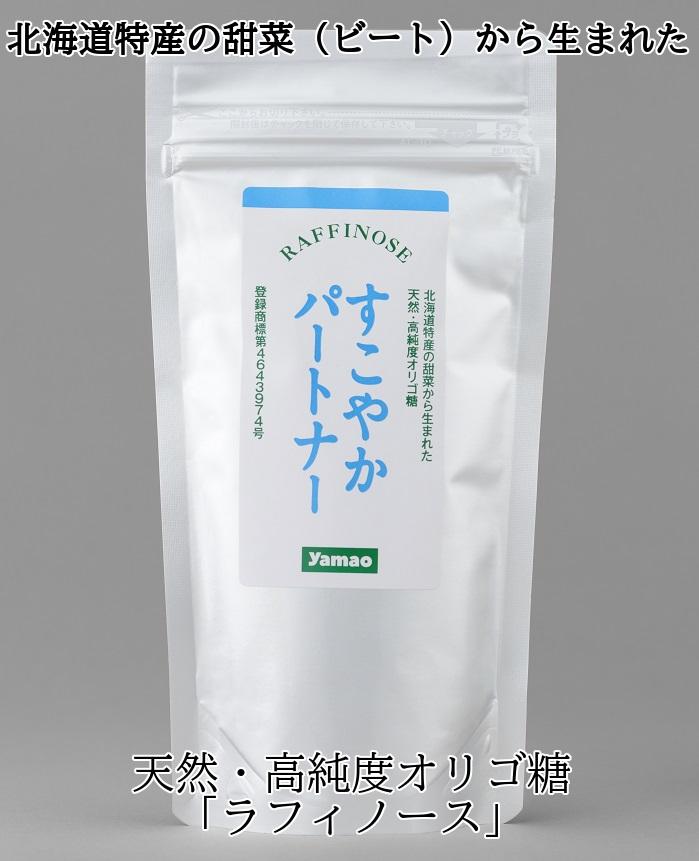 おなかの調子を整えよう 北海道特産のてん菜から生まれた天然高純度オリゴ糖 ラフィノース 無料 天然高純度オリゴ糖 ふるさと納税 すこやかパートナー 最新号掲載アイテム