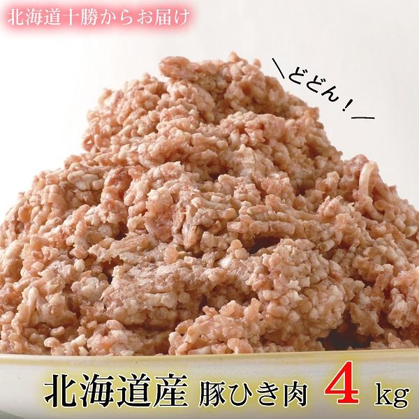【ふるさと納税】≪1~2カ月待ち≫肉屋のプロ厳選!北海道産豚ひき肉 4kg盛り!(500g×8パック)[A1-9]