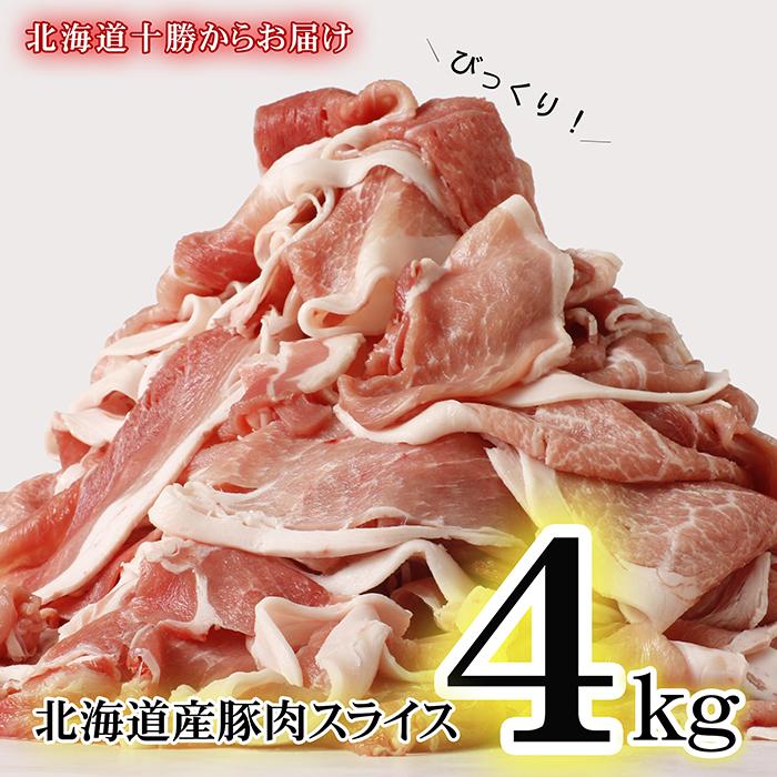 北海道中札内村 【ふるさと納税】≪2〜3カ月待ち≫復活!肉屋のプロ厳選...