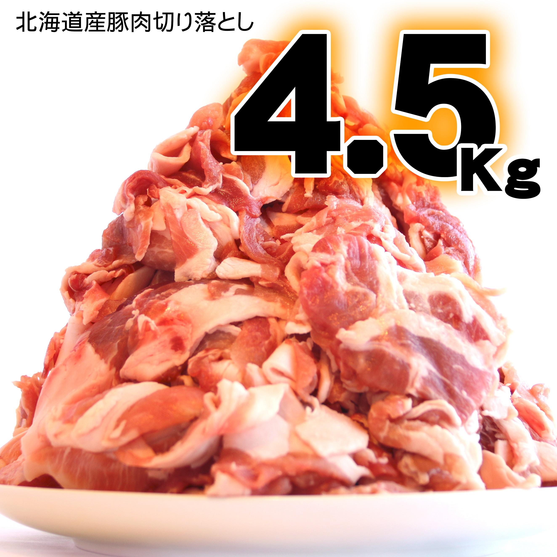 北海道中札内村 【ふるさと納税】肉屋のプロ厳選! 北海道産の豚肉切り落...
