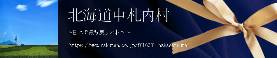 北海道中札内村:【ふるさと納税】北海道中札内村