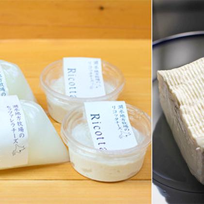 【ふるさと納税】湖水地方牧場のチーズセット 十勝幕別町 【乳製品・加工食品・チーズ・モッツアレラチーズ・リコッタチーズ・セット・詰め合わせ】 お届け:2020年6月中旬より順次出荷