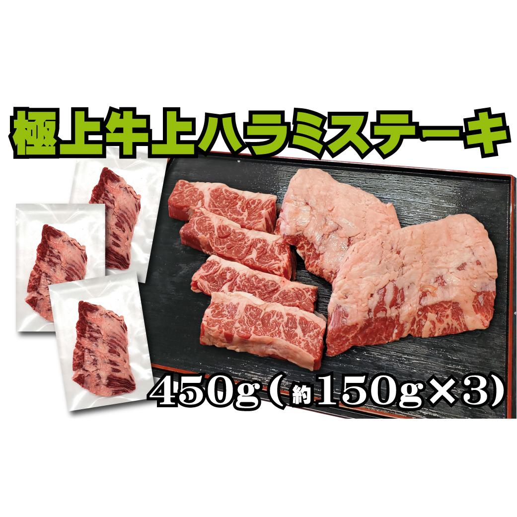 北海道幕別町 ふるさと納税 極上牛ハラミステーキ450g たれ付き 期間限定特価品 ステーキ お肉 牛肉 焼肉 バーベキュー 高価値