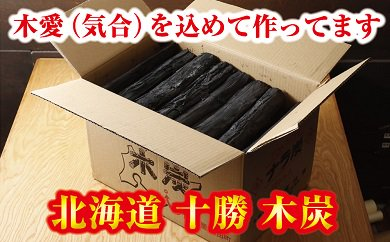 【ふるさと納税】A044-1 北海道十勝木炭