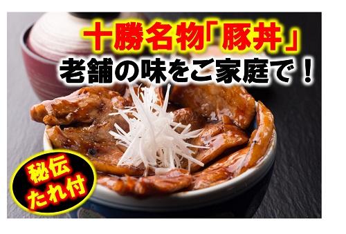 【ふるさと納税】A041-2 十勝名物!豚丼の具~秘伝だれ付き4個セット