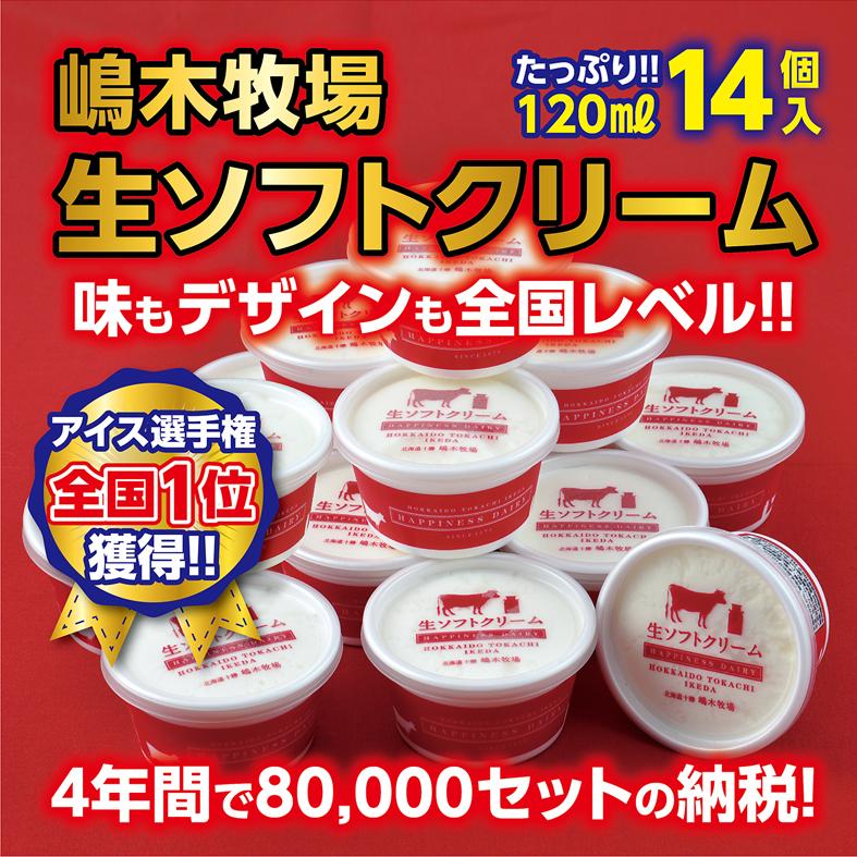 北海道池田町 【ふるさと納税】A031-1 牧場の生ソフトクリーム<...