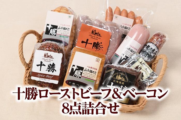 北海道の大自然で育くまれた牛肉等を原料に選んでいます 【ふるさと納税】B011-4 十勝ローストビーフ&ベーコン8点詰合せ 北海道 ベーコン ハム ソーセージ 詰め合わせ