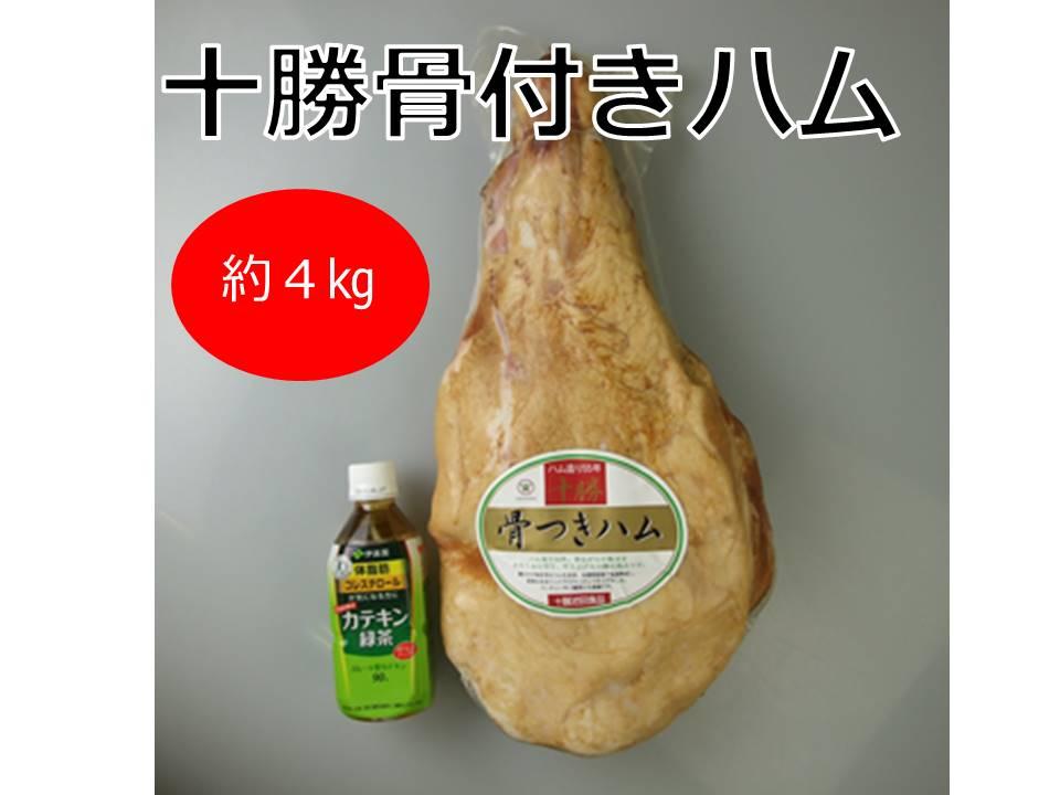 北海道の大自然で育くまれた豚肉等を原料に選んでいます ついに入荷 ふるさと納税 B011-3-1 4kg ふるさと割 十勝骨付きハム