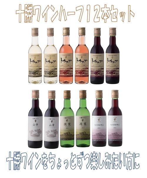 【ふるさと納税】C001-3 十勝ワインハーフ12本セット