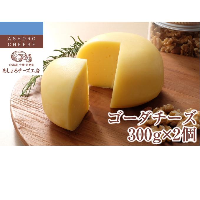 北海道足寄町 ふるさと納税 あしょろチーズ工房 ゴーダチーズ2個セット 加工食品 爆買い新作 お届け:2021年1月下旬~2021年2月上旬より順次出荷開始 乳製品 ゴーダチーズ 新登場 チーズ
