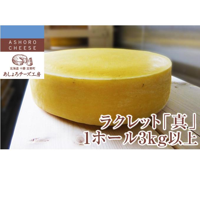 【ふるさと納税】あしょろチーズ工房「ラクレット「真」1ホール」 【乳製品】