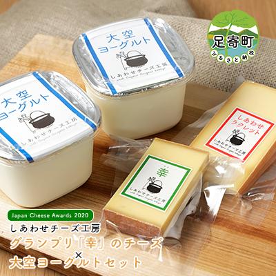北海道足寄町 【ふるさと納税】ジャパンチーズアワード2020グランプ...
