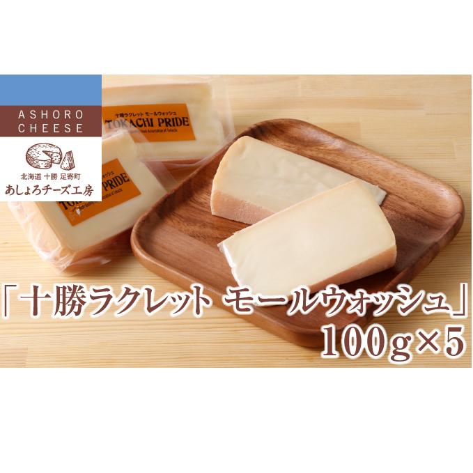 北海道足寄町 ふるさと納税 あしょろチーズ工房 十勝ラクレット モールウォッシュ 大幅にプライスダウン 100g×5 加工食品 情熱セール 乳製品 チーズ