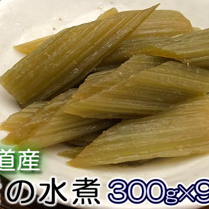北海道陸別町 ふるさと納税 北海道産 きのこ ふきの水煮300g×9パック 野菜 アウトレットセール 特集 トレンド