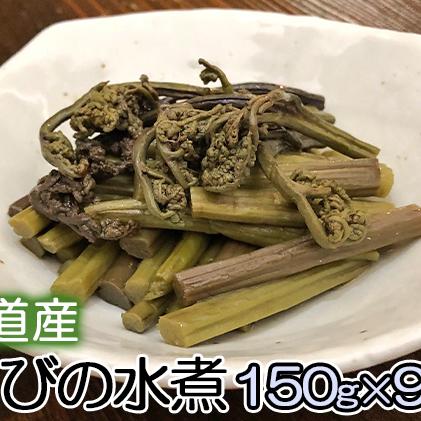 北海道陸別町 ふるさと納税 予約販売 北海道産 出色 きのこ 野菜 わらびの水煮150g×9パック