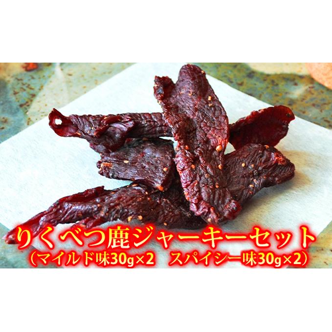北海道陸別町 ふるさと納税 りくべつ鹿ジャーキーセット マイルド味30g×2 お肉 鹿肉 市販 2020 加工食品 スパイシ味ー30g×2