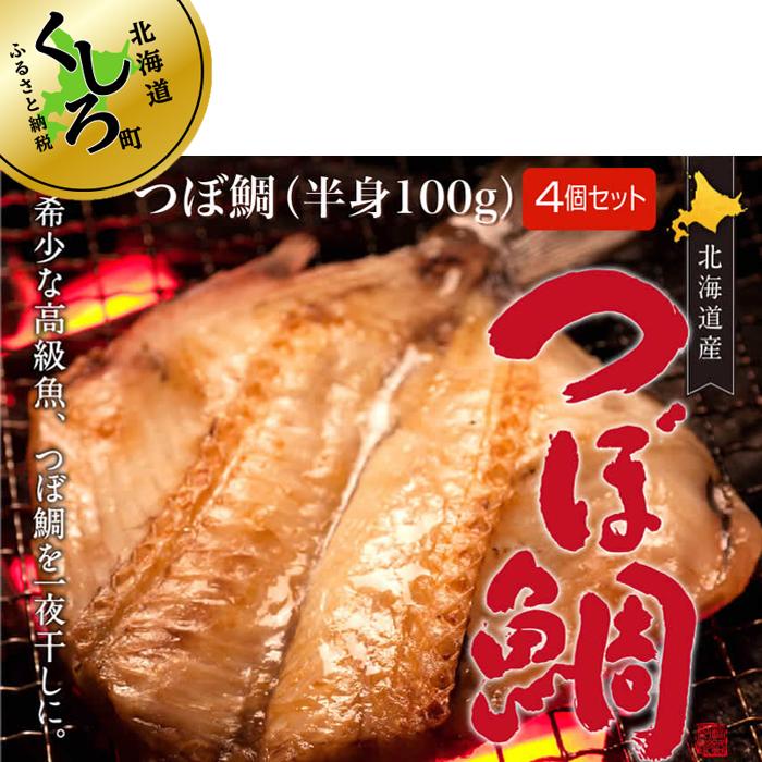 【ふるさと納税】つぼ鯛(半身100g) 4個セット