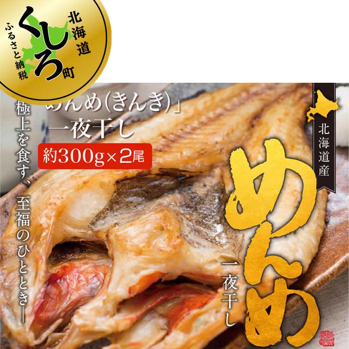 【ふるさと納税】北海道産「めんめ(きんき)」一夜干し 約300g×2尾
