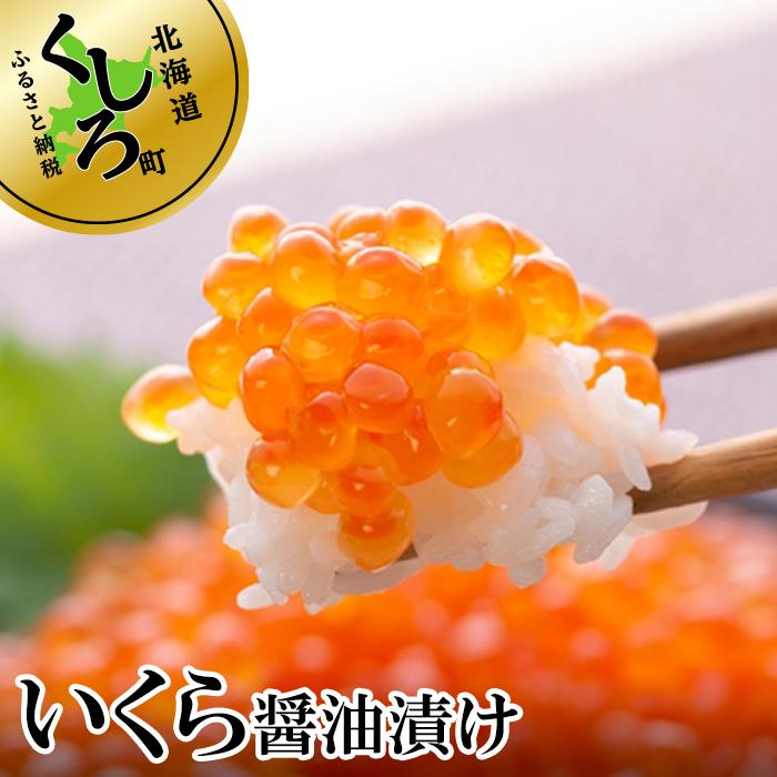 【ふるさと納税】北海道産 いくら醤油漬け 250g