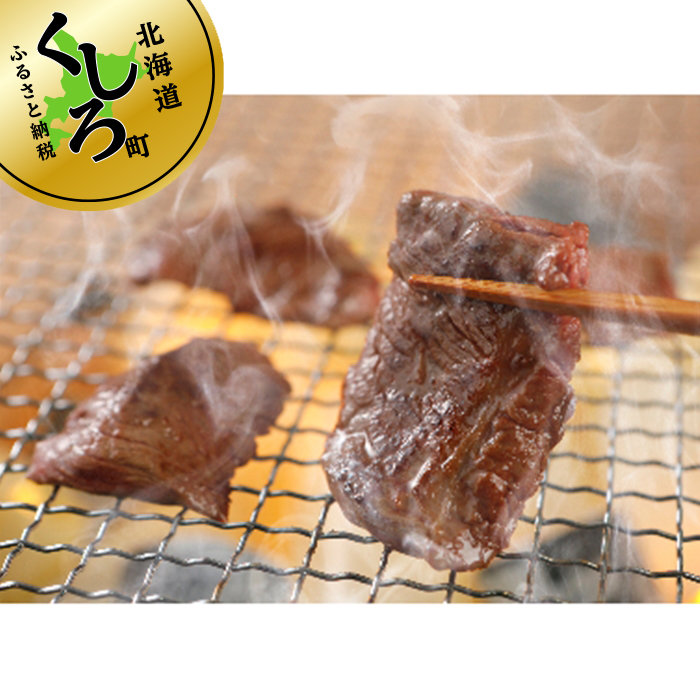 ふるさと納税 焼肉 トリプリしおた 牛ハラミ 牛肉 250g×2パック 釧路町 北海道 北海道産 焼肉食材専門店トリプリしおた マート 爆安プライス