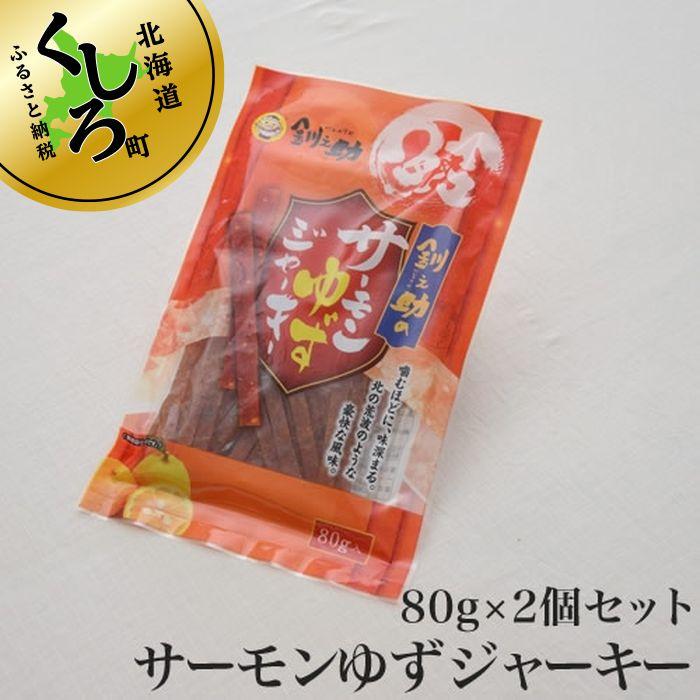 【ふるさと納税】サーモンゆずジャーキー 80g×2個セット