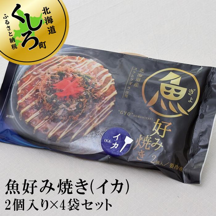 【ふるさと納税】魚好み焼き(イカ) 2個入り×4袋セット