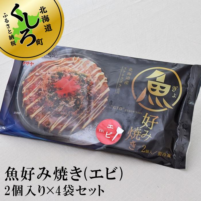 【ふるさと納税】魚好み焼き(エビ) 2個入り×4袋セット