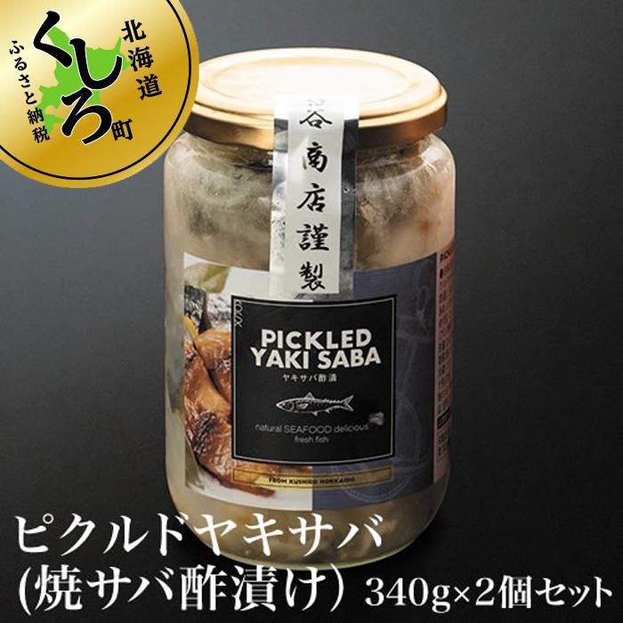 【ふるさと納税】ピクルドヤキサバ(焼サバ酢漬け) 340g×2個セット