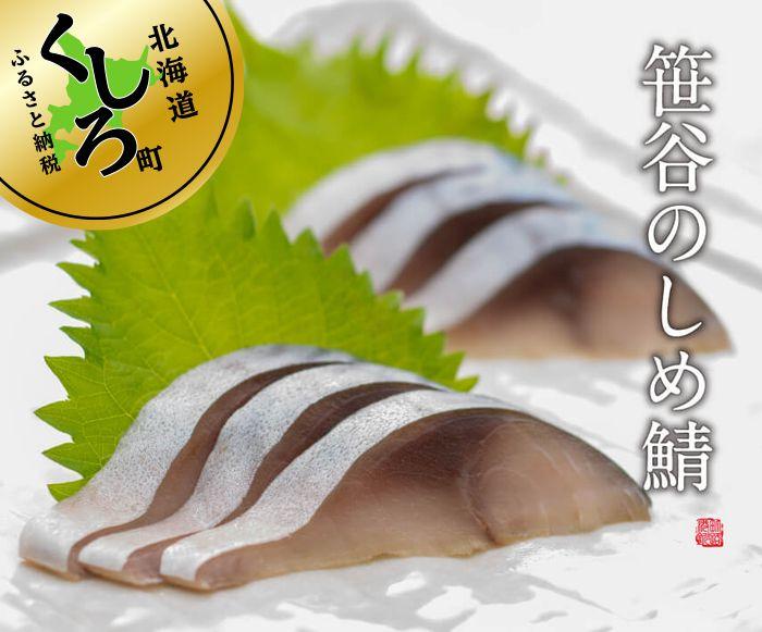 【ふるさと納税】【北海道釧路産】笹谷のしめ鯖(特大サイズ)×3枚セット