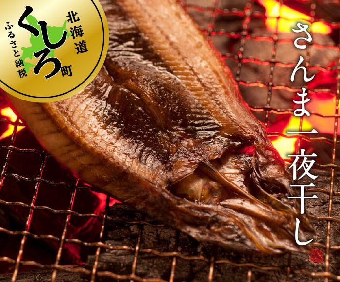 【ふるさと納税】北海道産 さんま一夜干し 2尾×2個セット
