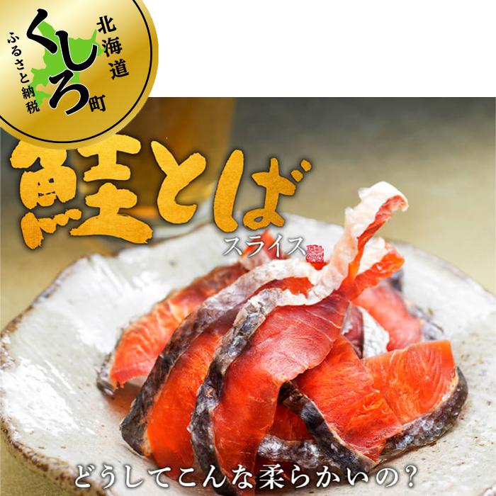 【ふるさと納税】鮭とばスライス 150g×2個セット