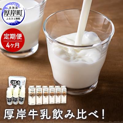 【ふるさと納税】厚岸牛乳飲み比べ!あっけし極みるく65·森高特選牛乳【4ヶ月定期便】 【定期便·牛乳】
