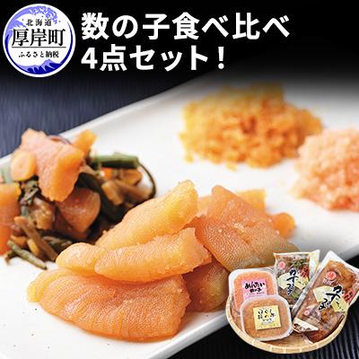 北海道厚岸町 ふるさと納税 完売 海外 数の子食べ比べ4点セット 数の子 明太子 山菜 野菜 魚貝類