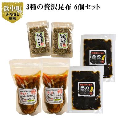 【ふるさと納税】栄養満点!ご飯がすすむ3種の贅沢昆布6個セット