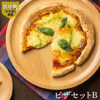 【ふるさと納税】ピザセットB
