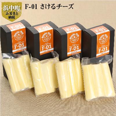 【ふるさと納税】F-01 さけるチーズ