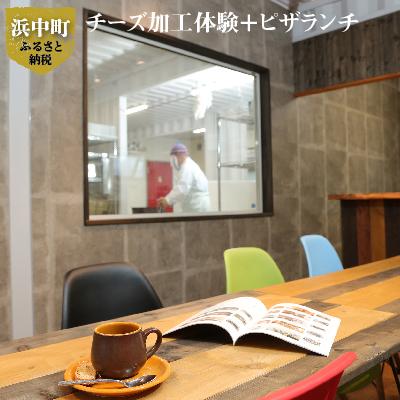 【ふるさと納税】チーズ加工体験+ピザランチ!スイーツ&コーヒー付