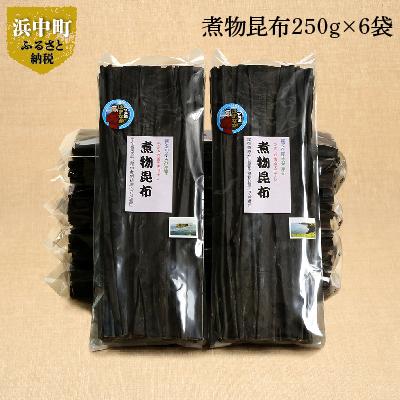 【ふるさと納税】煮物昆布 250g×6袋