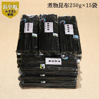 【ふるさと納税】煮物昆布  250g×15袋