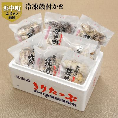 【ふるさと納税】冷凍殻付かき 3個入り×7袋