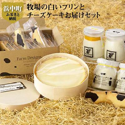 【ふるさと納税】牧場の白いプリンとチーズケーキを牛さんがお届けセット