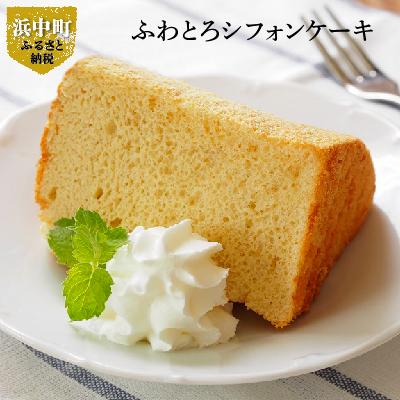 【ふるさと納税】大人気!タカナシ4.0使用ふわとろシフォンケーキ
