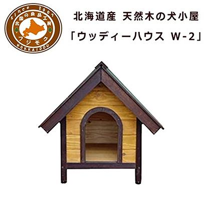 北海道標茶町 ふるさと納税 北海道産天然木の犬小屋 ウッディーハウス w-2 日用品 地域のお礼の品 雑貨 カタログ 工芸品 現品 まとめ買い特価