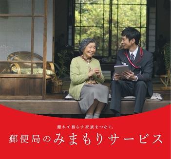 【ふるさと納税】みまもり訪問サービス(12か月)