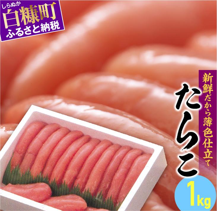 北海道白糠町 【ふるさと納税】【緊急支援品】たらこ【1kg】 ふるさ...