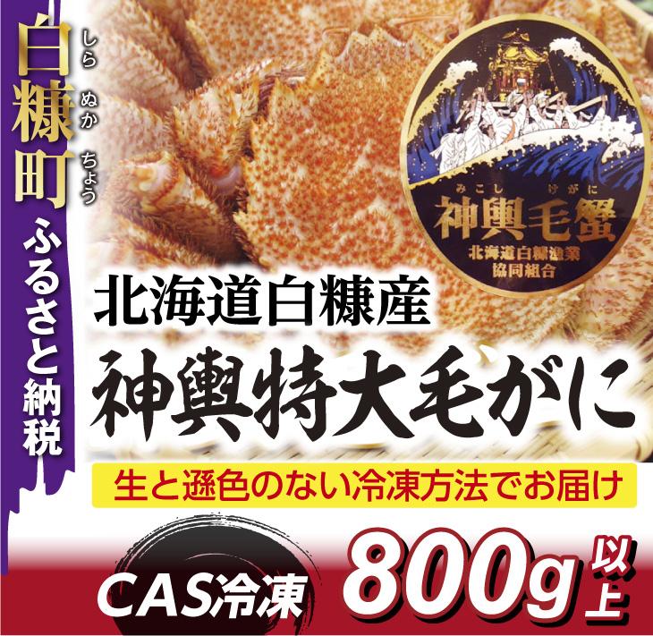 北海道白糠町 【ふるさと納税】しらぬか産 CAS冷凍特大毛がに【80...