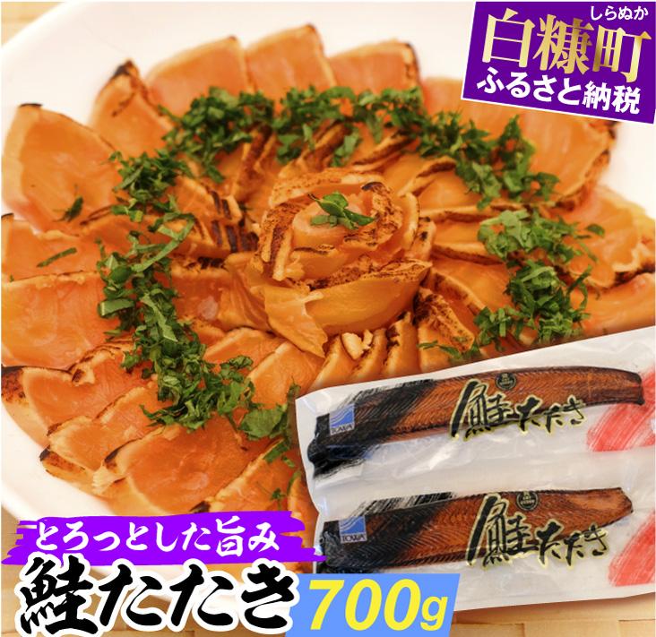 【ふるさと納税】鮭たたき(サーモントラウト)【700g】-