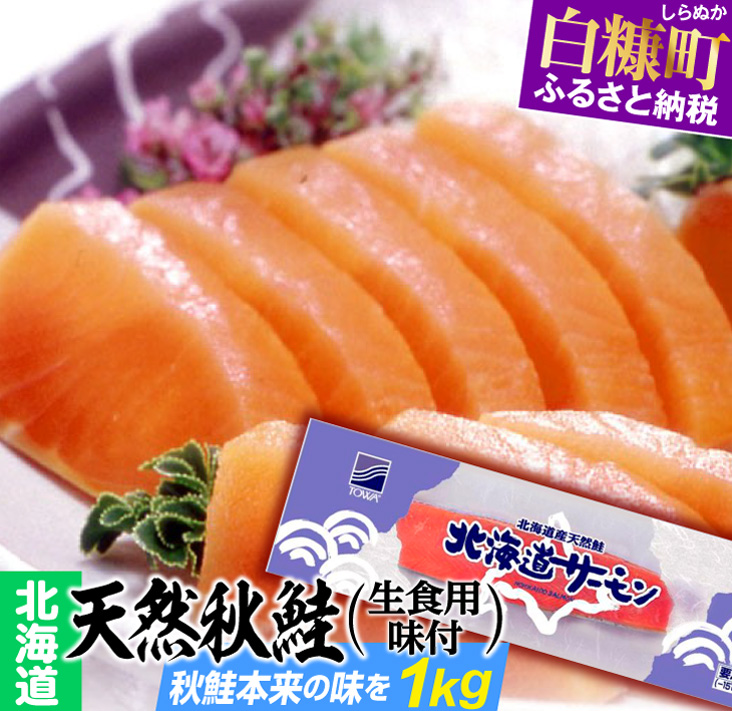 【ふるさと納税】北海道サーモン(秋鮭)【1kg】ルイベ、カルパッチョ、お刺身等、用途は色々-