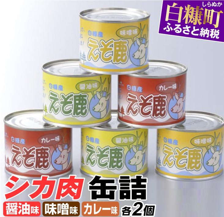 【ふるさと納税】シカ肉缶詰セット【3種類×2組】