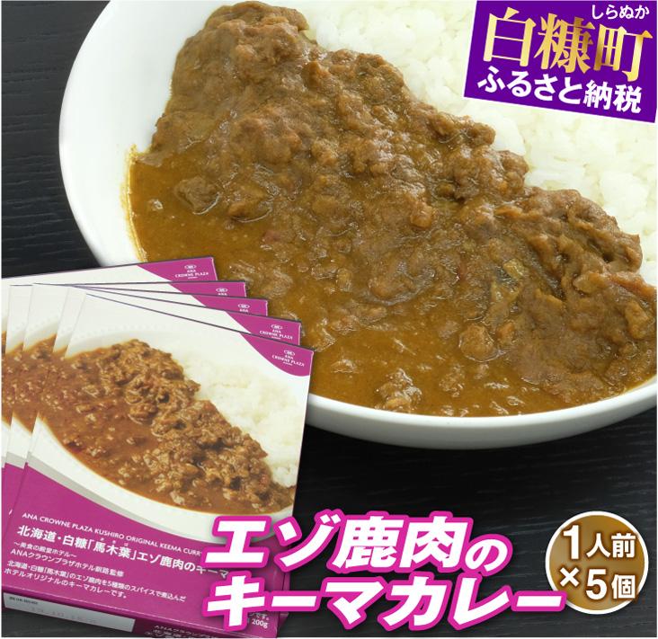 【ふるさと納税】エゾ鹿肉のキーマカレー【1人前×5個】